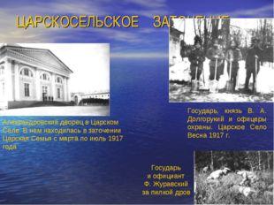 ЦАРСКОСЕЛЬСКОЕ ЗАТОЧЕНИЕ Александровский дворец в Царском Селе. В нем находил