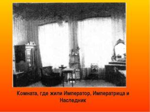 Комната, где жили Император, Императрица и Наследник