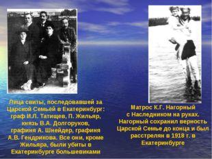 Лица свиты, последовавшей за Царской Семьей в Екатеринбург: граф И.Л. Татище