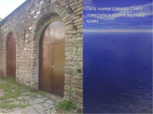 Тела членов Царской Семьи поместили в здание местного храма