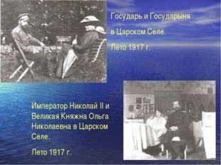 Государь и Государыня в Царском Селе. Лето 1917 г. Император Николай II и Вел