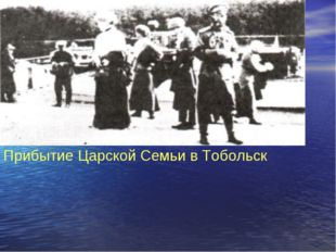 Прибытие Царской Семьи в Тобольск