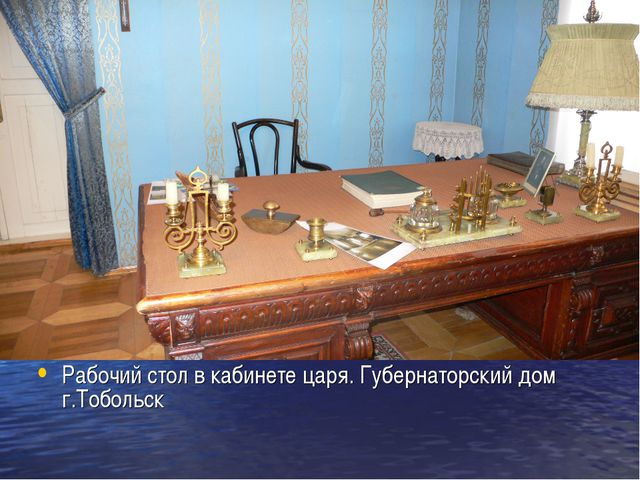 Рабочий стол в кабинете царя. Губернаторский дом г.Тобольск