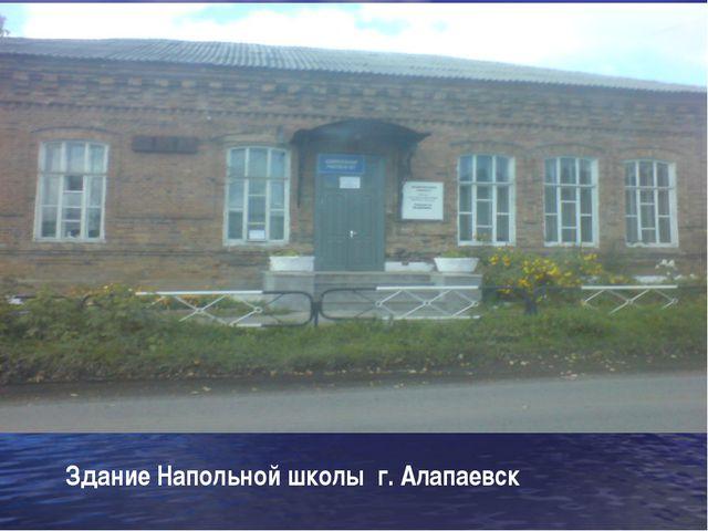Здание Напольной школы г. Алапаевск