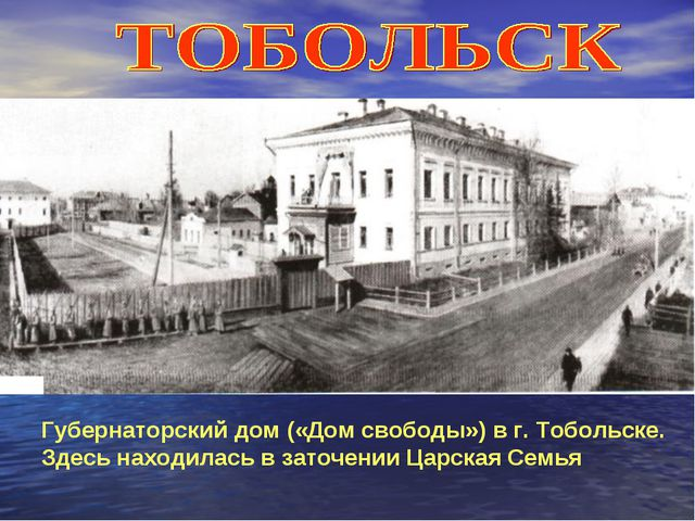 Губернаторский дом («Дом свободы») в г. Тобольске. Здесь находилась в заточен...
