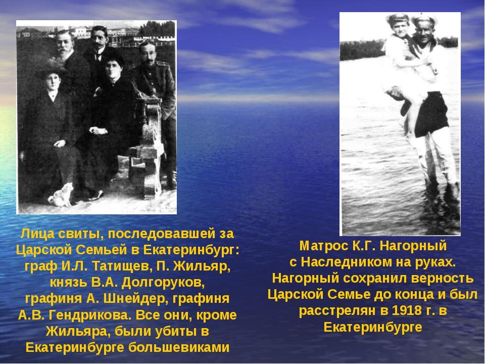 Лица свиты, последовавшей за Царской Семьей в Екатеринбург: граф И.Л. Татище...