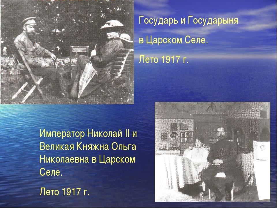 Государь и Государыня в Царском Селе. Лето 1917 г. Император Николай II и Вел...