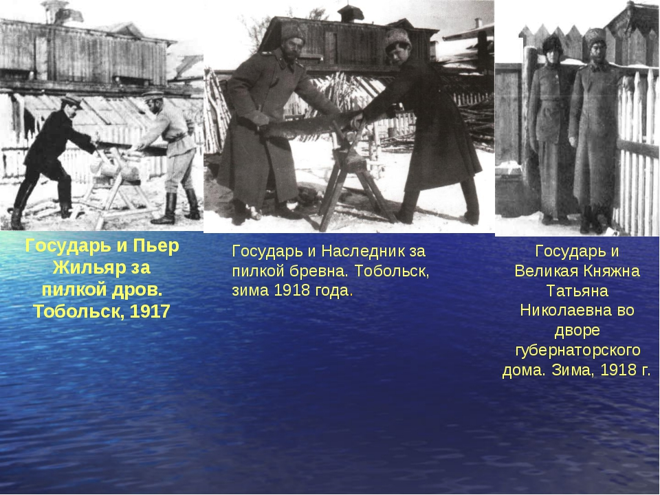 Государь и Пьер Жильяр за пилкой дров. Тобольск, 1917 Государь и Великая Княж...