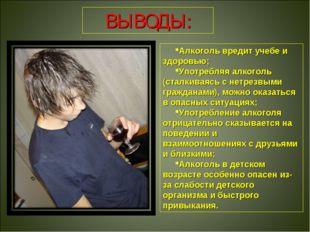 Алкоголь вредит учебе и здоровью; Употребляя алкоголь (сталкиваясь с нетрезвы