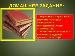 Прочитать параграф 6.4 учебника «Основы безопасности жизнедеятельности» стран
