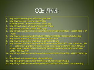 http://russiansamogon.info/istoriya/5.html http://www.jesus-is-savior.com/Fal