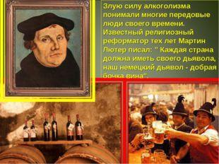 Злую силу алкоголизма понимали многие передовые люди своего времени. Известны