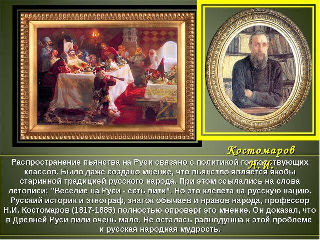Распространение пьянства на Руси связано с политикой господствующих классов....