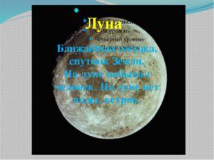 Луна Ближайшая соседка, спутник Земли. На луне побывал человек. На луне нет