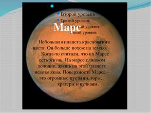 Марс Небольшая планета красноватого цвета. Он больше похож на землю. Когда-т