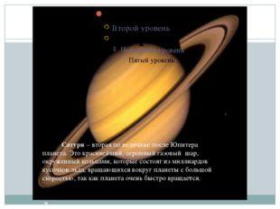 Сатурн – вторая по величине после Юпитера планета. Это красивейший, огромный