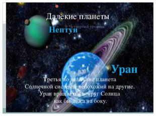 Уран Третья по величине планета Солнечной системы непохожий на другие. Уран