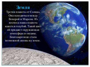 Земля Третья планета от Солнца. Она находиться между Венерой и Марсом. Из ко