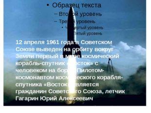 12 апреля 1961 года в Советском Союзе выведен на орбиту вокруг Земли первый