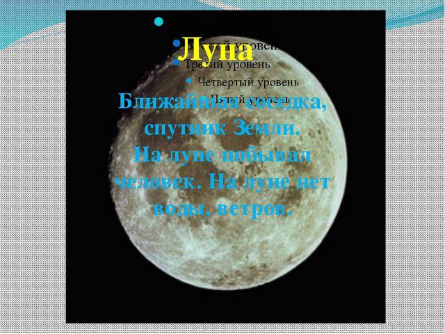 Луна Ближайшая соседка, спутник Земли. На луне побывал человек. На луне нет...