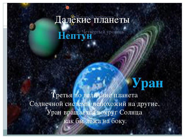 Уран Третья по величине планета Солнечной системы непохожий на другие. Уран...