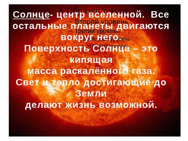 Солнце- центр вселенной. Все остальные планеты двигаются вокруг него. Поверх...