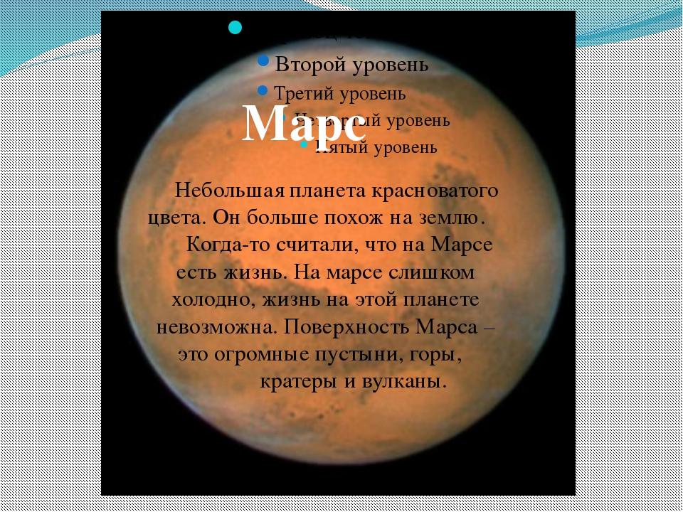 Марс Небольшая планета красноватого цвета. Он больше похож на землю. Когда-т...