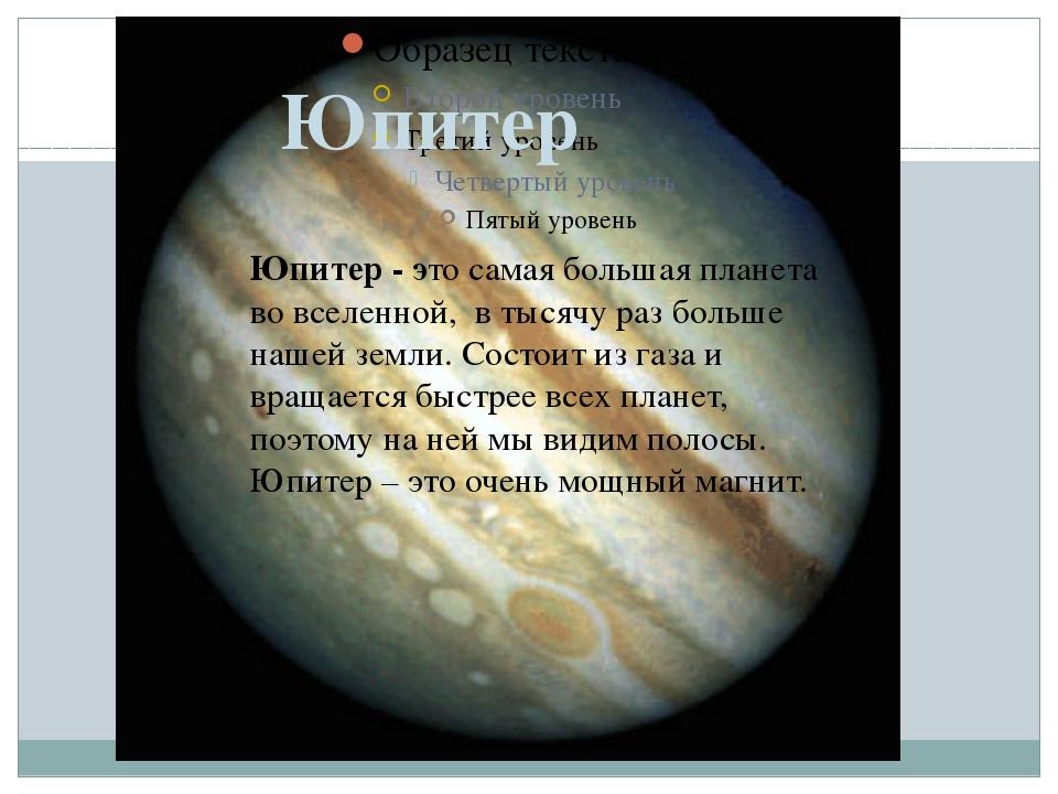 Юпитер Юпитер - это самая большая планета во вселенной, в тысячу раз больше...