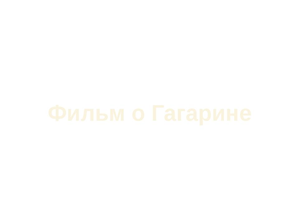 Фильм о Гагарине