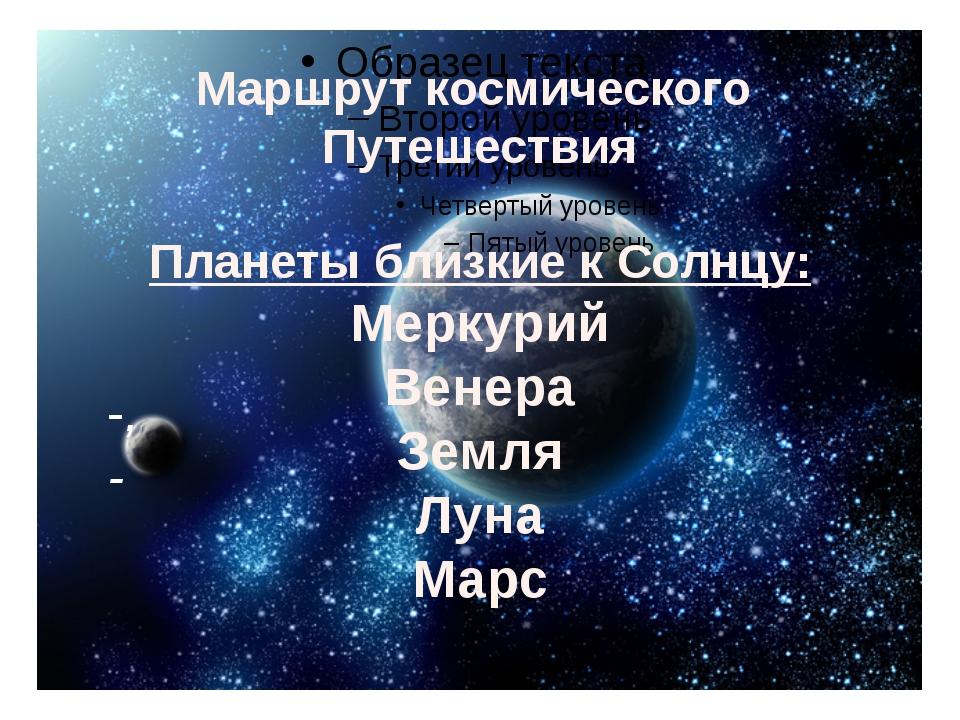 -, - Маршрут космического Путешествия Планеты близкие к Солнцу: Меркурий Вен...