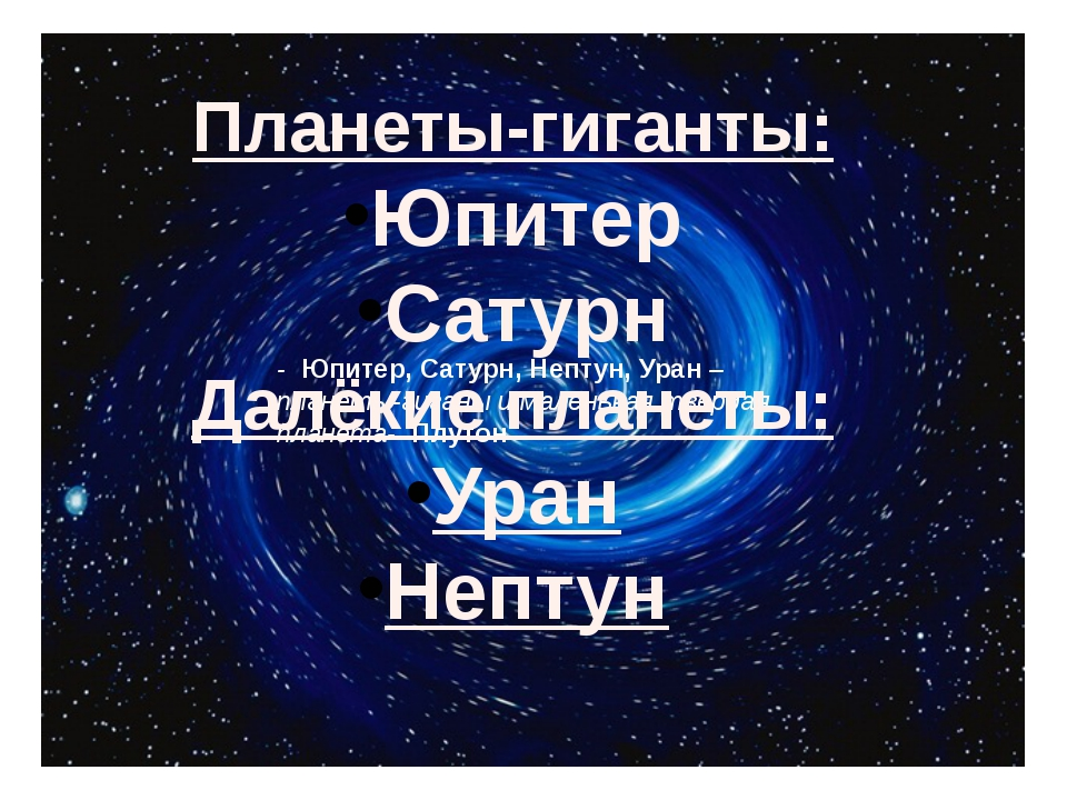 - Юпитер, Сатурн, Нептун, Уран –планеты-гиганы и маленькая твердая планета-...