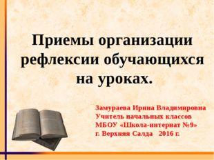 Приемы организации рефлексии обучающихся на уроках. Замураева Ирина Владимиро