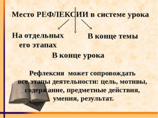 Место РЕФЛЕКСИИ в системе урока На отдельных его этапах В конце урока В конце