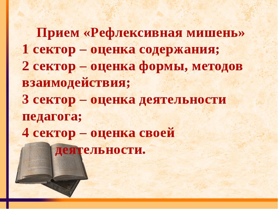 Прием «Рефлексивная мишень» 1 сектор – оценка содержания; 2 сектор – оценка ф...