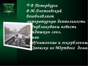 В Петербурге Ф.М.Достоевский возобновляет литературную деятельность Опубликов