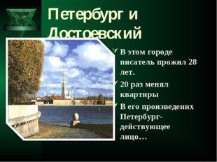 Петербург и Достоевский В этом городе писатель прожил 28 лет. 20 раз менял кв