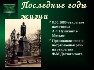 Последние годы жизни 8.06.1880-открытие памятника А.С.Пушкину в Москве Проник