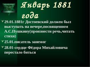 Январь 1881 года 29.01.1881г Достоевский должен был выступать на вечере,посвя