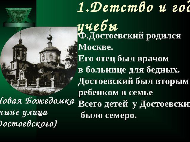 1.Детство и годы учебы Ф.Достоевский родился Москве. Его отец был врачом в бо...