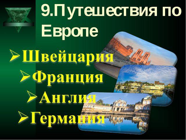 9.Путешествия по Европе