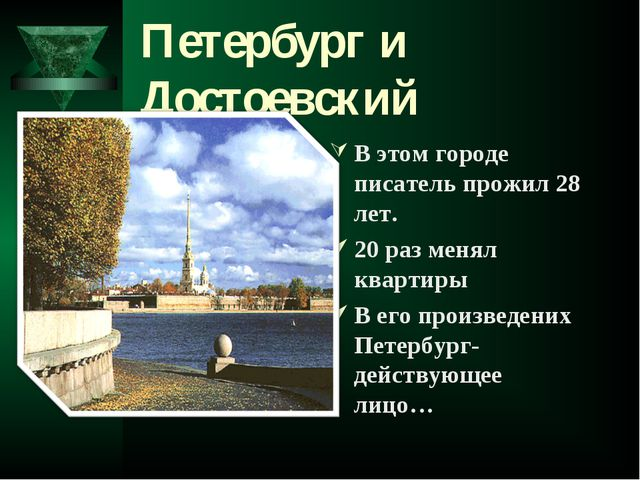 Петербург и Достоевский В этом городе писатель прожил 28 лет. 20 раз менял кв...