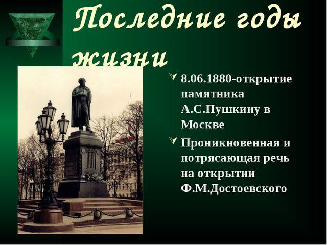 Последние годы жизни 8.06.1880-открытие памятника А.С.Пушкину в Москве Проник...
