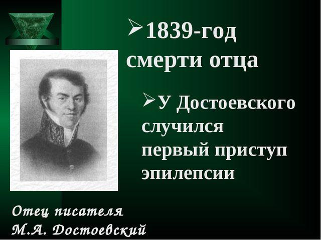 1839-год смерти отца У Достоевского случился первый приступ эпилепсии Отец пи...
