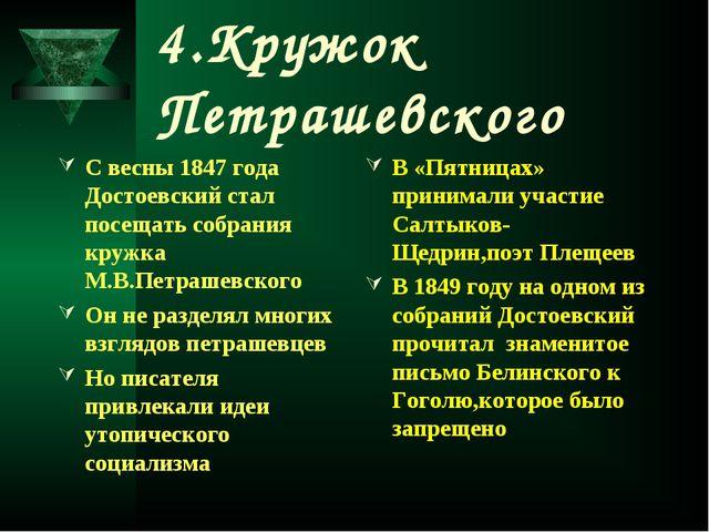 4.Кружок Петрашевского С весны 1847 года Достоевский стал посещать собрания к...