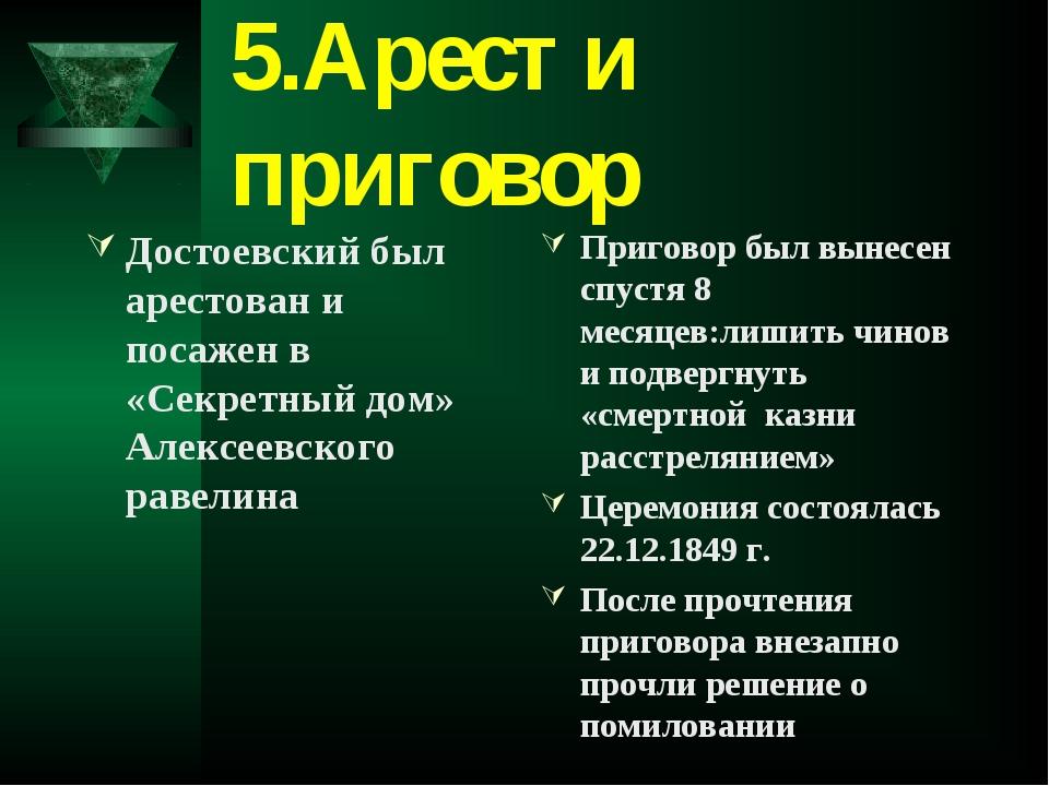5.Арест и приговор Достоевский был арестован и посажен в «Секретный дом» Алек...