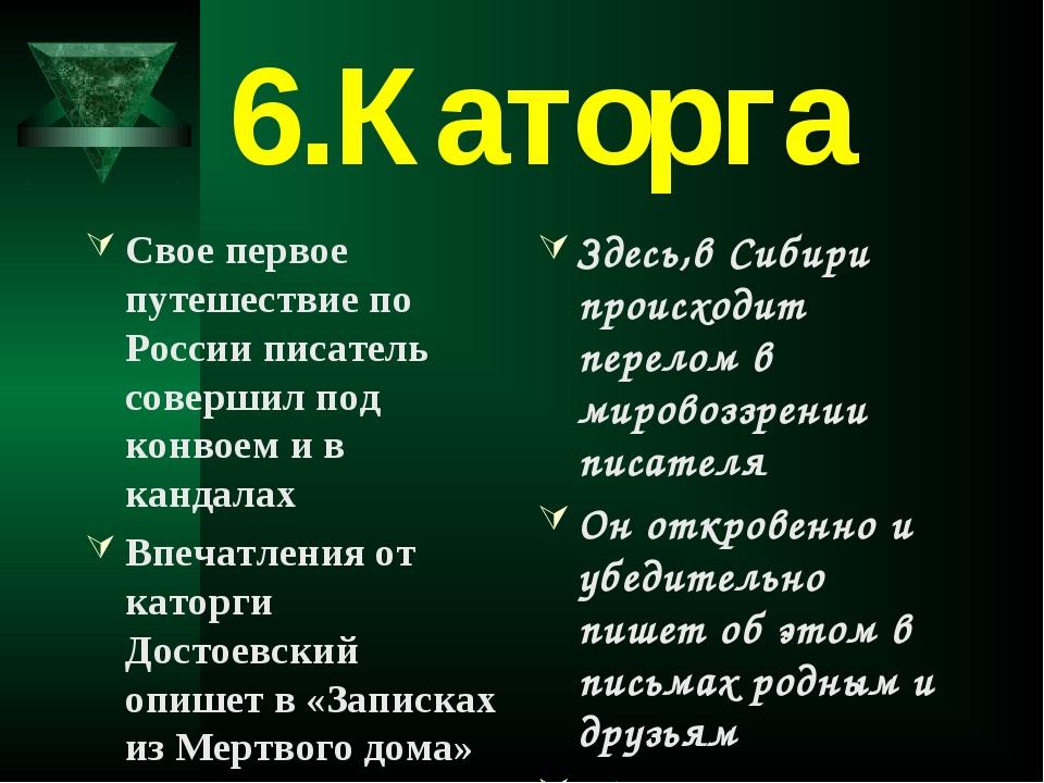 6.Каторга Свое первое путешествие по России писатель совершил под конвоем и в...
