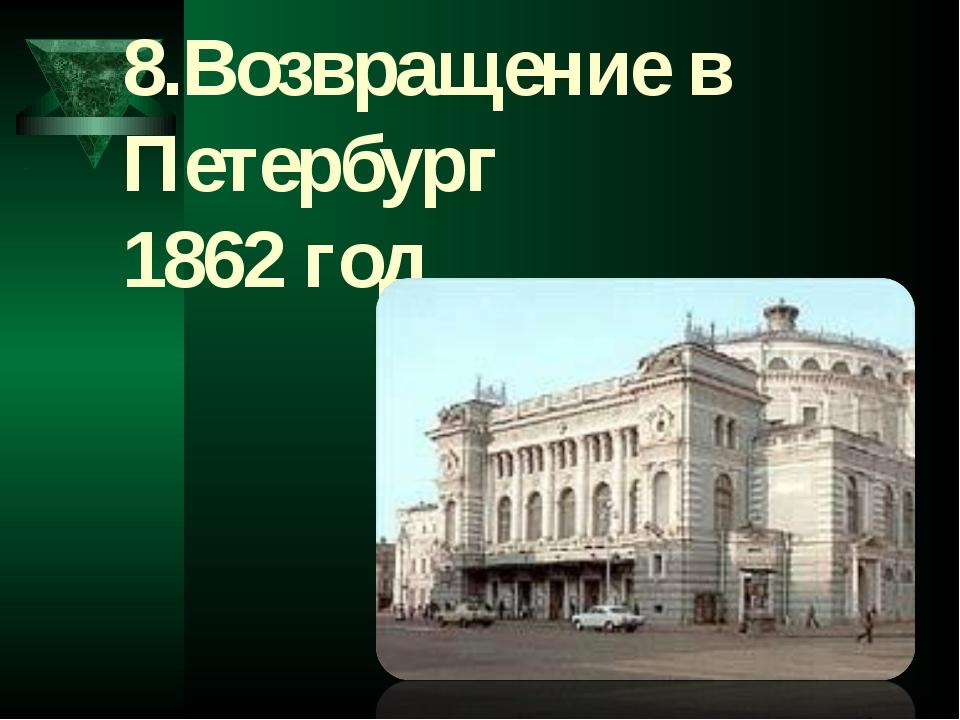 8.Возвращение в Петербург 1862 год