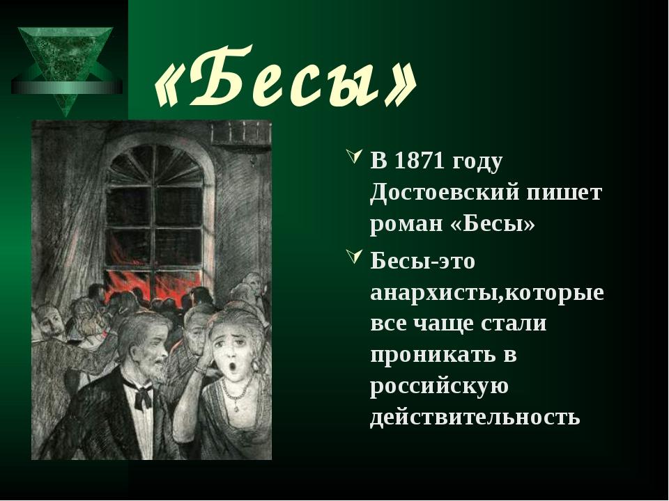 «Бесы» В 1871 году Достоевский пишет роман «Бесы» Бесы-это анархисты,которые...