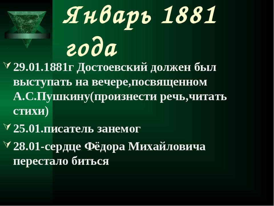 Январь 1881 года 29.01.1881г Достоевский должен был выступать на вечере,посвя...