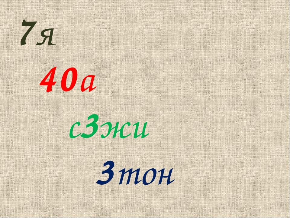 7я  40а  с3жи  3тон